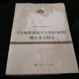 《上海市未成年人保护条例》修正条文释义