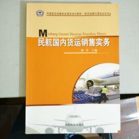 中国航空运输协会指定培训教材·航空运输代理培训系列:民航国内货运销售实务                                    【存51层】