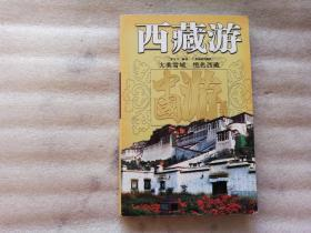西藏游 大美雪域,绝色西藏(中国游系列)