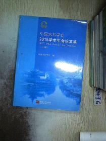 中国水利学会2015学术年会论文集 (下册).。、