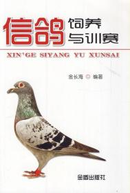 信鸽饲养与训赛