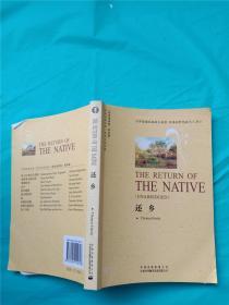 还乡 中国对外翻译出版公司