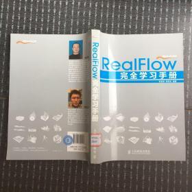 RealFlow完全学习手册