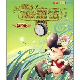 最童话:动物卷(附光盘)
