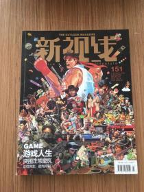 新视线 2014年151期(游戏人生)