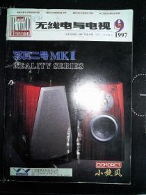 无线电与电视  1997.9