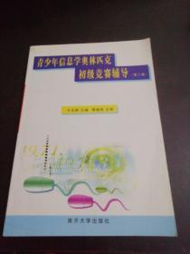青少年信息学奥林匹克初级竞赛辅导(第二版)