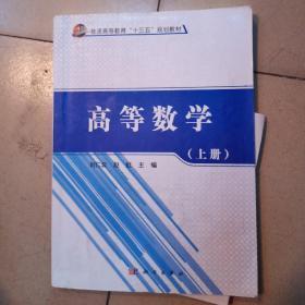 """高等数学(上册)/普通高等教育""""十三五""""规划教材"""