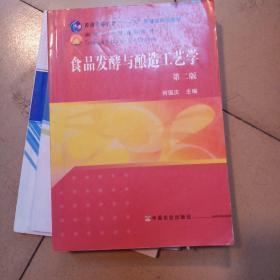 """食品发酵与酿造工艺学(第2版)/普通高等教育""""十一五""""国家级规划教材"""