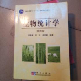 """生物统计学(第4版)/普通高等教育""""十一五""""国家级规划教材"""