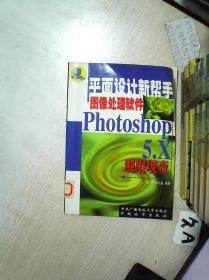 Photoshop 5.X现用现查