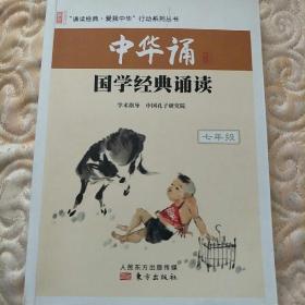中华诵 国学经典诵读