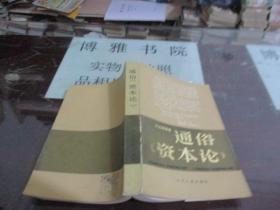 通俗《资本论》辽宁人民   15-2号