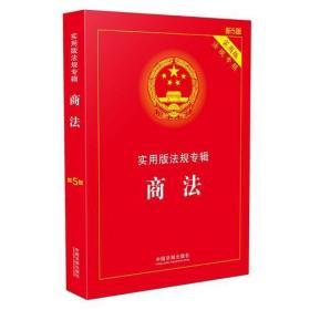 正版 商法 实用版法规专辑(新5版)中国法制出版社 9787509390573