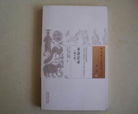 中国古医籍整理丛书 圣济总录 9 第九册 库存书