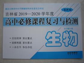 吉林省2019-2020学年度高中必修课程复习与检测生物 全新正版新版