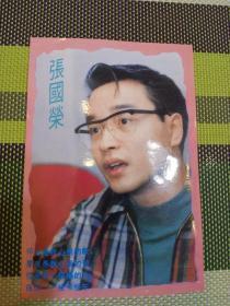 张国荣贺卡