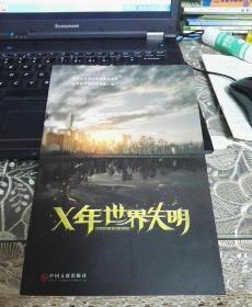 X年:世界失明  (作者亲笔签赠本)