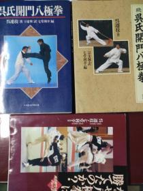 吴氏开门八极拳日文版  一二三册合售附盘 吴连枝著