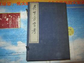 吴下方言考(全一函四册)