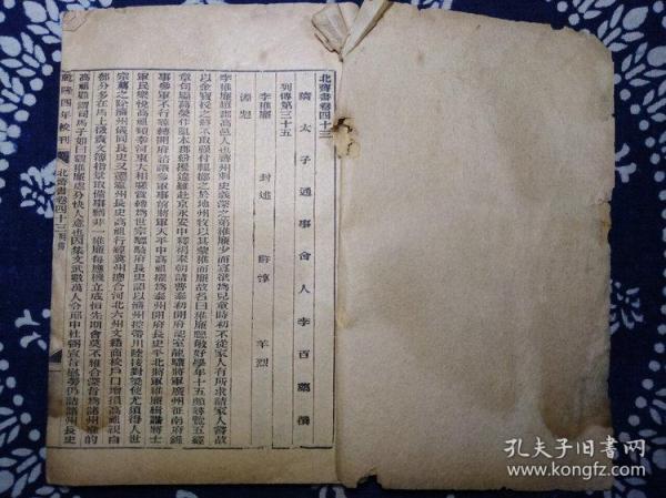 民国版乾隆四年校刊北齐书卷43-卷50