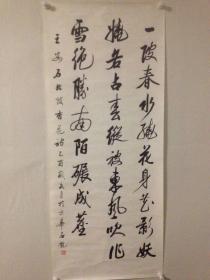 秦永龙 书法