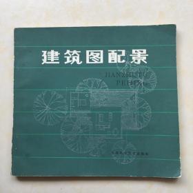建筑图配景 业祖润编译 天津科学技术出版社