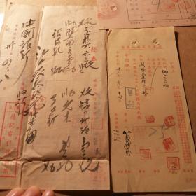 民国 三十二年 中国银行 支票9
