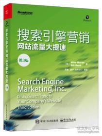 【正版】搜索引擎营销——网站流量大提速(第3版)