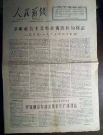 老报纸:人民前线(1965年1月3日,第1651期)新年第1张报纸