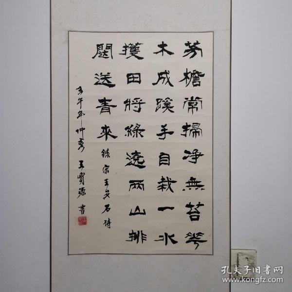 王宝源书法