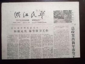 稀见老报纸:浙江民警(1961年12月29日,第53期)