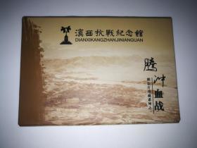 滇西抗战纪念馆 腾冲血战 邮资明信片珍藏系列之一