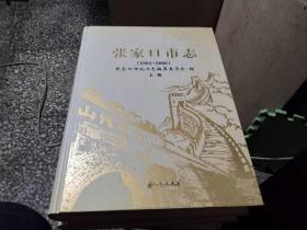 张家口市志(1993-2008)(全三册精装近全品)
