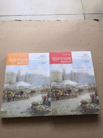 经济学原理  第七版 (第7版)宏观和微观两本合售