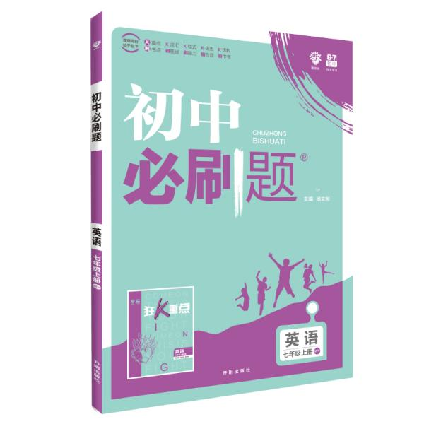 理想树2020版初中必刷题英语七年级上册WY外研版配狂K重点