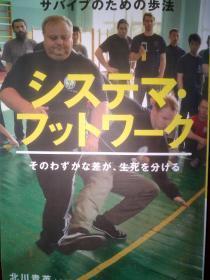 武术步法 日文版  北川贵英著