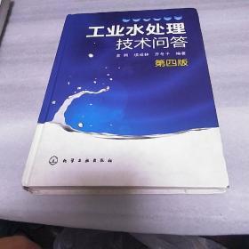 工业水处理技术问答(第4版)