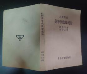 大学丛书:高等代数学通论(带商务印书馆股份有限公司发票及印花税票)