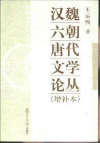汉魏六朝唐代文学论丛