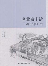 老北京土话语法研究