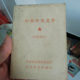 中共中央文件翻印