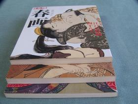 《别册太阳》三册全    2009年版!软精装   春hua     日本