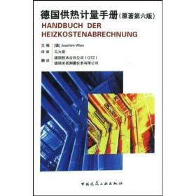德国供热计量手册(原著第六版)