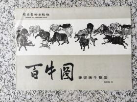 百牛图 兼谈画牛技法 活页13张