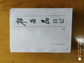 杨尚昆日记(上下)