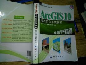 ArcGIS 10地理信息系统教程-从初学到精通
