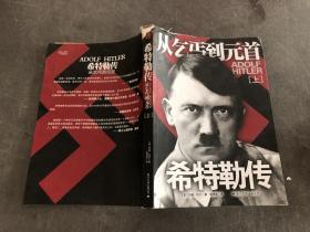 希特勒传(上下):从乞丐到元首