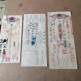 民国三十四年 重庆中国银行支票