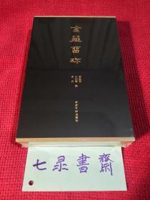 金薤留珍  上下册  西泠印社出版社  现货